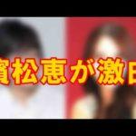 """「豊本を信じている」""""不倫""""濱松恵が激白/濱松恵の娘の障害は!? #人気商品 #Trend followme"""