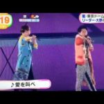 ARASI 嵐 東京ドーム最終公演 「めざましアクア」 #人気商品 #Trend followme