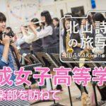 【北山詩織の旅写真】大成女子高等学校 吹奏楽部を訪ねて  【江夏詩織】 #人気商品 #Trend followme