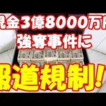 【韓国 崩壊 最新】韓国人が現金3億8000万円強奪事件に報道規制!?!?在日団体「テレビで韓国人連呼は許されない。国家主導のヘイトスピーチだ!」マスコミに猛抗議 #トレンド #followme