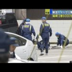 福岡3億8000万円強奪 韓国人の男4人から事情聴取(17/04/21) #トレンド #followme