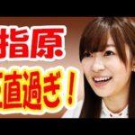 【衝撃AKB48】指原莉乃紅白選抜の感想が正直過ぎ!結果にさっしー #人気商品 #Trend followme