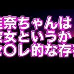 【H体験談】カナちゃんは彼女というかセ○レ的な存在 #トレンド #followme