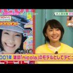 [JP Show] ガッキー星野源が語る!【社会現象!】『恋ダンス』人気の秘密にせまる!! 逃げるは恥だが役に立つ 逃げ恥 あさチャン! TBS #人気商品 #Trend followme