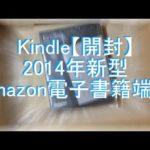 Kindle【開封】2014年新型Amazon電子書籍端末 #ピコ太郎 #PPAP #followme