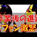 悲報 SKE48 松井玲奈 ミニライブで須田亜香里に卒業後の進路を振られ・・ 一部ファンが大炎上? #人気商品 #Trend followme