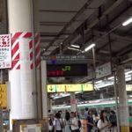 【人身事故】東北本線、湘南新宿ライン、京浜東北線がマヒ状態に #トレンド #followme