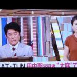 坂上忍、田中聖の逮捕にコメント「残念。こうなると、やっぱりね、と言われかねない・・」 バイキング動画 #トレンド #followme