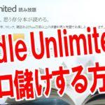 Amazonが始めた月額制の電子書籍読み放題サービス『Kindle Unlimited』で漫画家がボロ儲けする方法!【ピョコタン】 #ピコ太郎 #PPAP #followme