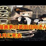 漫画家の武田日向さんが死去「GOSICK  ゴシック 」のイラストなどで知られる[桜庭一樹氏が公表] #トレンド #followme
