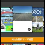 スマホでダウンロードした電子書籍ファイルをkindleアプリで読む方法★Kindle app★ How to read a contents downloaded to smartphone. #ピコ太郎 #PPAP #followme