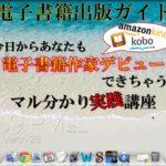 Sigil で ePub 作成して Firefox で閲覧 【 電子書籍出版 マル分かり 実践講座 】 #ピコ太郎 #PPAP #followme