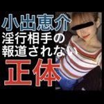 【やばい】小出恵介の淫行相手とされる女性がネットで特定されいろんな意味で話題に #トレンド #followme