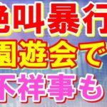 【衝撃】安倍チルドレン豊田真由子議員【絶叫暴行】流出事件。過去に園遊会で不祥事も TERUKI channel #トレンド #followme