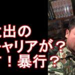 東大法学部出のエリート!自民党の豊田真由子議員が秘書に暴言暴行!とても女性、国会議員とは思えない? #トレンド #followme