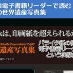 Kindle Paperwhiteのためのモノクロ世界遺産写真集 #ピコ太郎 #PPAP #followme
