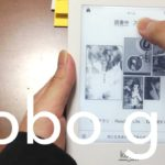 電子書籍リーダー、kobo glo レビュー #ピコ太郎 #PPAP #followme