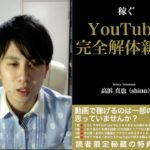 電子書籍 第1冊目 『稼ぐYouTube完全解体新書』がリリースされました! #ピコ太郎 #PPAP #followme