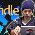 【Amazon】月額980円で読み放題!kindle unlimitedがやってくるぞ! #ピコ太郎 #PPAP #followme