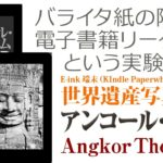 Kindle Paperwhiteモノクロ世界遺産写真集 アンコール・トム New3 #ピコ太郎 #PPAP #followme