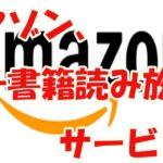 アマゾン、電子書籍読み放題サービスの衝撃 「Kindle Unlimited」がついに日本上陸か #ピコ太郎 #PPAP #followme
