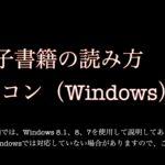 電子書籍の読み方 パソコン(windows)/Kindle版 #ピコ太郎 #PPAP #followme