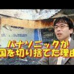 日本の愛国企業「出光興産」創業者が大家族主義で外国資本の昭和シェルとの合併を反対した感動的な理由! #トレンド #followme