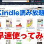 【速報】日本でもスタートしたAmazonの定額制読み放題「Kindle Unlimited」を早速使ってみた #ピコ太郎 #PPAP #followme