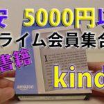 【読書の秋】Amazon kindleが5千円以下!?電子書籍 #ピコ太郎 #PPAP #followme
