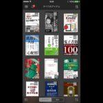 iPhoneでKindleの電子書籍を文字をみなくても読める方法 #ピコ太郎 #PPAP #followme