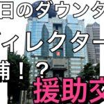 三枝浩史 逮捕 水曜日のダウンタウン ディレクターが女子中学生買春で逮捕されていた #トレンド #followme