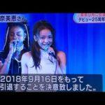 速報!安室奈美恵 突然の引退表明!!25周年の節目に… #トレンド #followme