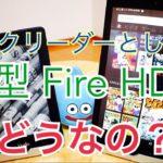Amazon 新型 Fire HD 8 『ブックリーダー』としてどうなの? #ピコ太郎 #PPAP #followme