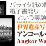 Kindle Paperwhiteモノクロ世界遺産写真集 アンコール・ワット New4 #ピコ太郎 #PPAP #followme