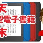 楽天新型電子書籍端末 #ピコ太郎 #PPAP #followme