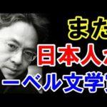 韓国人 「神日本がまたやった! カズオ・イシグロ ノーベル文学賞を受賞」→「それ日系英国人」 東洋ニュースチャンネル #トレンド #followme