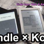 可哀想だけどKindle paper whiteと楽天 Kobo touchの比較 #ピコ太郎 #PPAP #followme