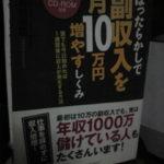 【単行本】ほったらかしで副収入を月10万円増やすしくみ/CDROM付