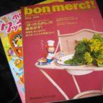 #ボンメルシィ!スクール2011年3月号「ほったらかしの楽おかず」