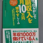 時枝宗臣 ほったらかしで副収入を月10万円増やすしくみ