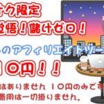 オリジナル記事自動生成アフィリエイトツール【送料無料】☆14