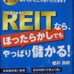 REIT(不動産投資信託)なら、ほったらかしでもやっぱり儲かる!