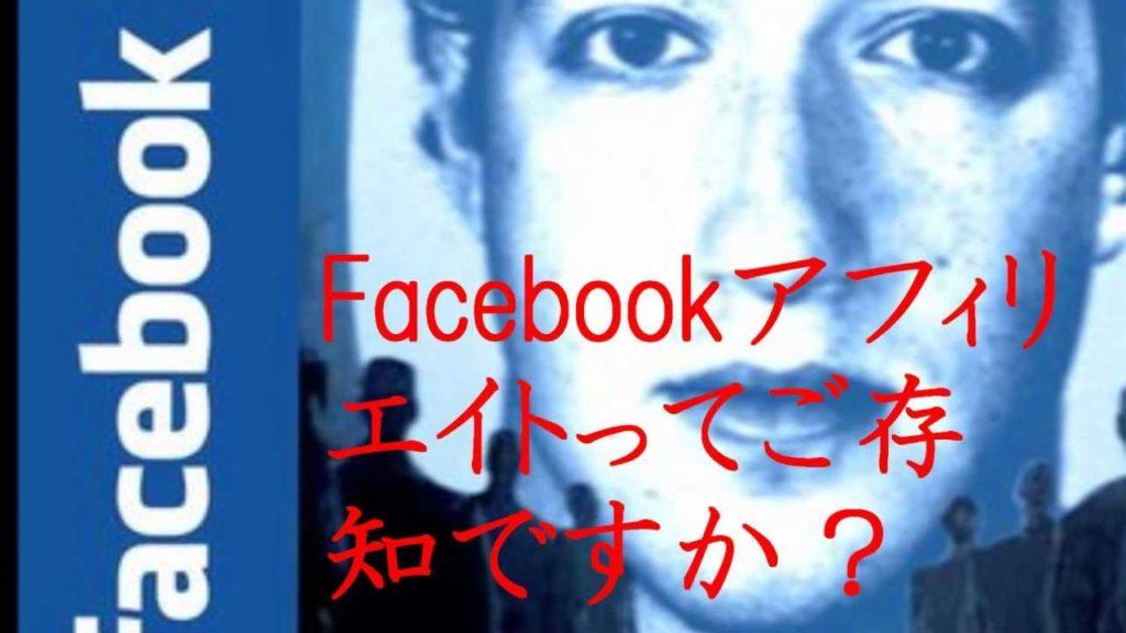 FaceBookアフィリエイトとは? #ほったらかし #アフィリエイト #Followme