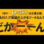 配布型アフィリエイト戦略ツール「D-TOOL」 #ほったらかし #アフィリエイト #Followme