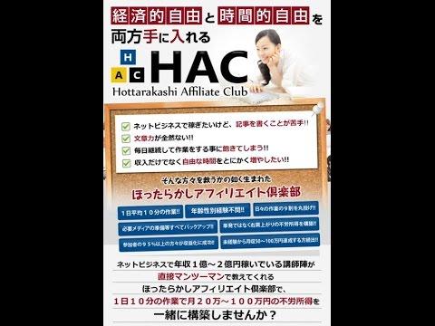 笠原慎介氏の「ほったらかしアフィリエイト倶楽部」の評判 HACとは? #ほったらかし #アフィリエイト #Followme