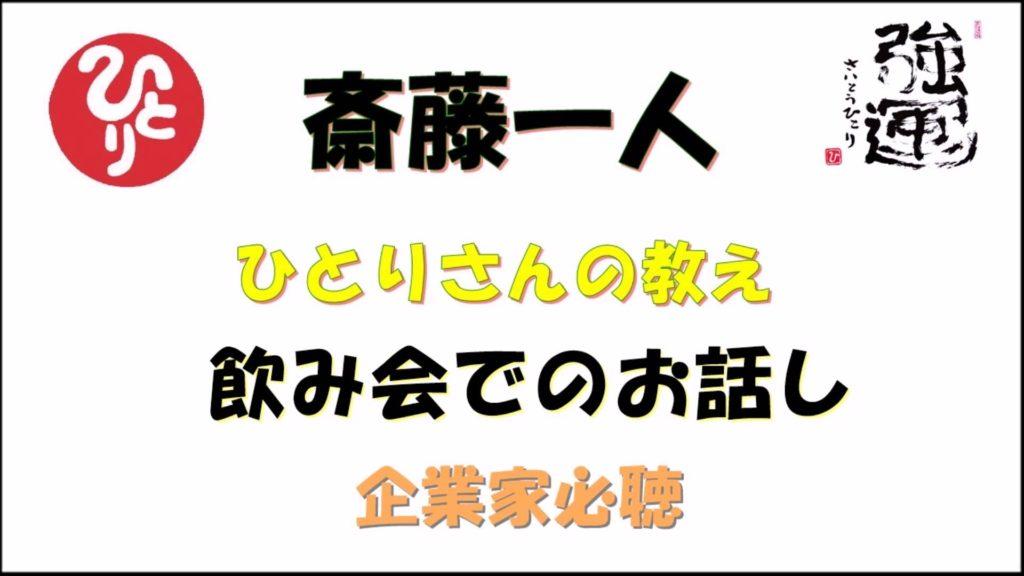 斎藤一人 ひとりさんの教え 飲み会でのお話し 企業家必聴 #ほったらかし #アフィリエイト #Followme