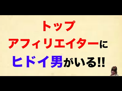 アフィリエイトで稼ぐ!初心者でも分かりやすいと評判の羽田和広さんがヒドイ?アフィリエイトのやり方 #ほったらかし #アフィリエイト #Followme