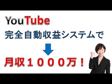 YouTube完全自動収益システムで月収1000万を稼ぎ続ける証拠を実演! #ほったらかし #アフィリエイト #Followme