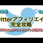 Twitterアフィリエイト完全攻略Vol 4〜Twitterアフィリエイトの稼ぎ方を完全暴露!Twistを使った収益までの流れ〜 #ほったらかし #アフィリエイト #Followme