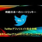 Twitterアフィリエイト【リッキーの弟子の成果報酬大公開】 No.7 #ほったらかし #アフィリエイト #Followme
